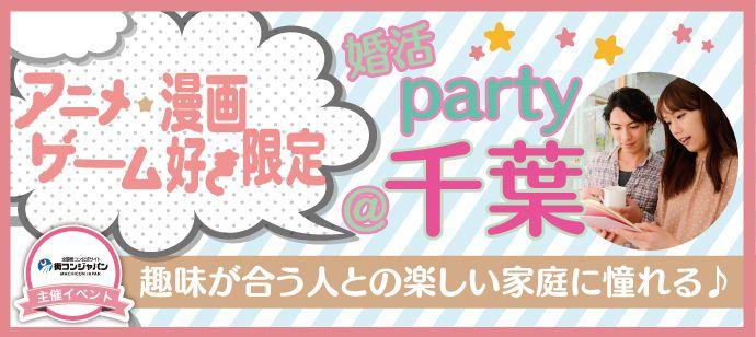 【千葉の婚活パーティー・お見合いパーティー】街コンジャパン主催 2016年5月8日