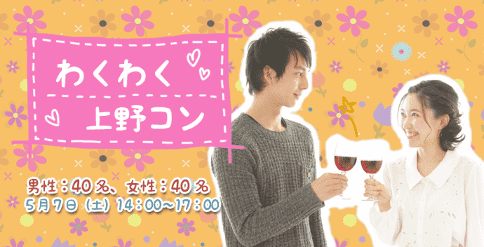 【上野のプチ街コン】Town Mixer主催 2016年5月7日