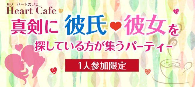 【さいたま市内その他の婚活パーティー・お見合いパーティー】株式会社デザインこころ主催 2016年4月30日