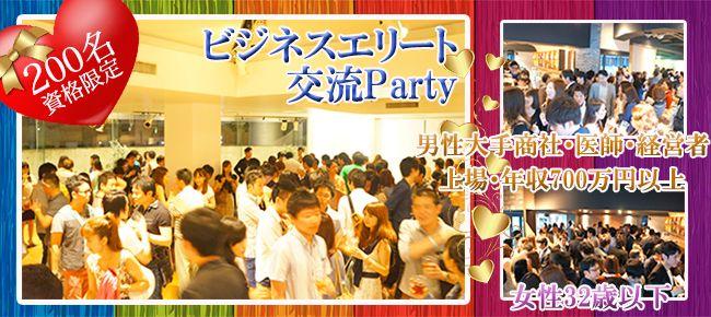 【東京都その他の恋活パーティー】株式会社フュージョンアンドリレーションズ主催 2016年5月1日