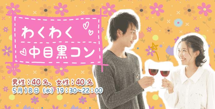 【東京都その他のプチ街コン】Town Mixer主催 2016年5月18日