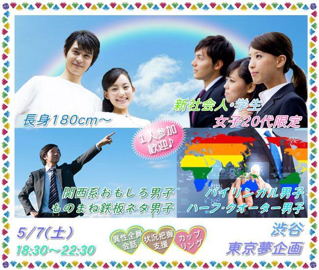 【渋谷の恋活パーティー】東京夢企画主催 2016年5月7日