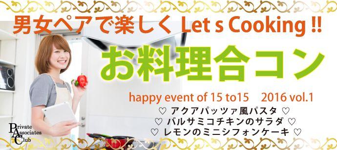 【札幌市内その他のプチ街コン】プライベートアソシエイツクラブ主催 2016年5月7日
