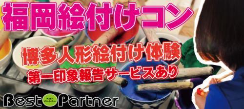 【博多のプチ街コン】ベストパートナー主催 2016年6月4日