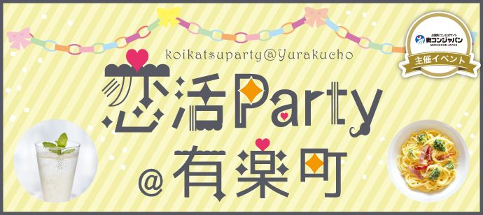 【有楽町の恋活パーティー】街コンジャパン主催 2016年5月1日