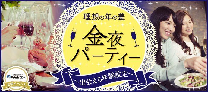 【札幌市内その他の恋活パーティー】街コンジャパン主催 2016年5月27日