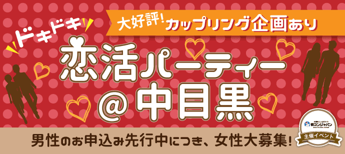 【中目黒の恋活パーティー】街コンジャパン主催 2016年5月6日