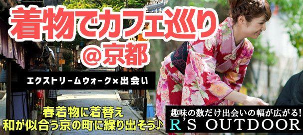 【京都府その他のプチ街コン】R`S kichen主催 2016年4月30日