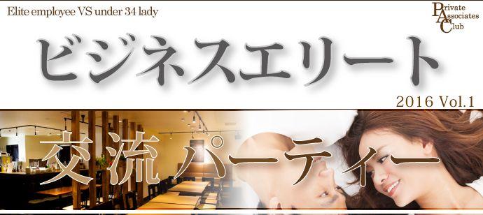 【札幌市内その他の恋活パーティー】プライベートアソシエイツクラブ主催 2016年5月28日