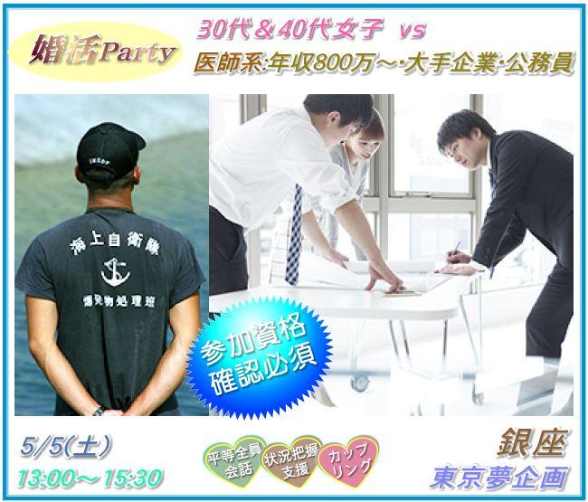 【銀座の婚活パーティー・お見合いパーティー】東京夢企画主催 2016年5月5日