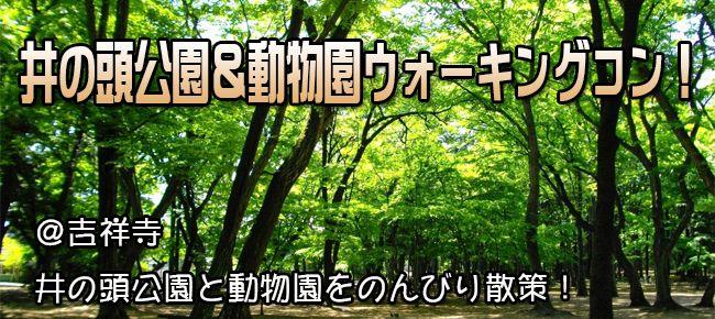 【吉祥寺のプチ街コン】e-venz(イベンツ)主催 2016年4月29日