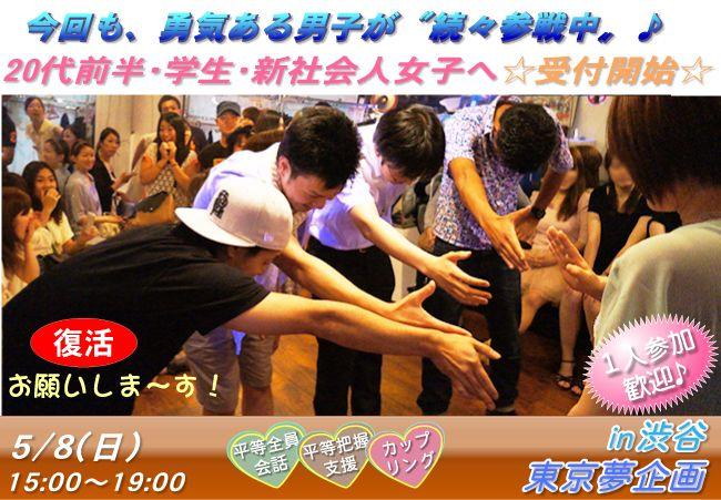 【渋谷の恋活パーティー】東京夢企画主催 2016年5月8日