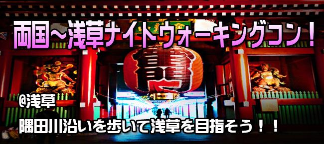 【東京都その他のプチ街コン】e-venz(イベンツ)主催 2016年4月29日