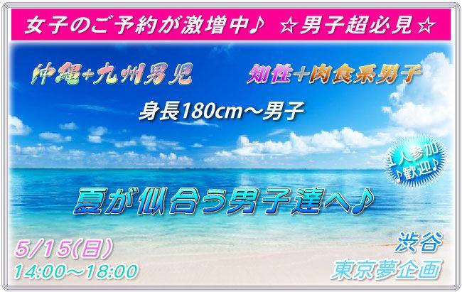 【渋谷の恋活パーティー】東京夢企画主催 2016年5月15日