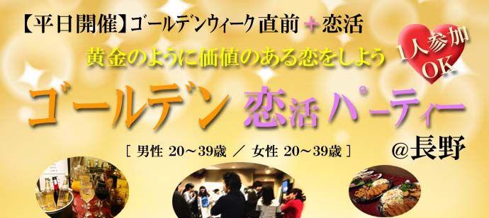 【長野県その他の恋活パーティー】cafe SHINKA -シンカ-主催 2016年4月25日