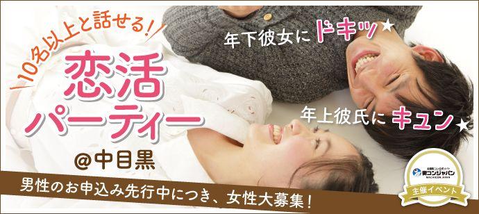 【中目黒の恋活パーティー】街コンジャパン主催 2016年5月25日