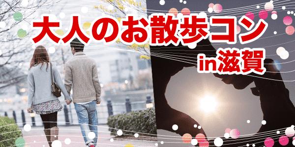 【滋賀県その他のプチ街コン】オリジナルフィールド主催 2016年5月1日