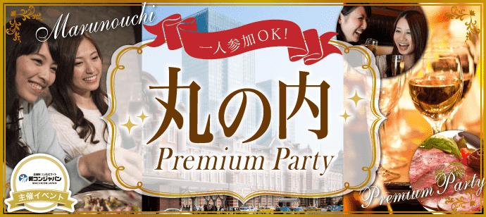【丸の内の恋活パーティー】街コンジャパン主催 2016年5月1日