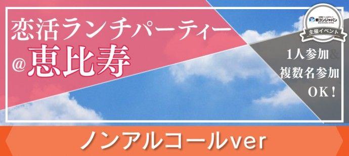 【恵比寿の恋活パーティー】街コンジャパン主催 2016年5月5日