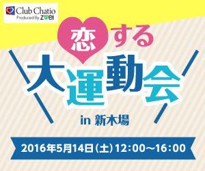 【東京都その他のプチ街コン】club chatio主催 2016年5月14日