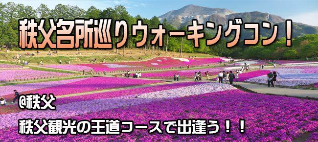 【埼玉県その他のプチ街コン】e-venz(イベンツ)主催 2016年4月30日