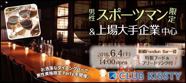 【東京都その他の恋活パーティー】クラブキスティ―主催 2016年6月4日