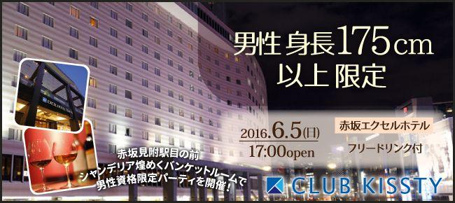 【赤坂の婚活パーティー・お見合いパーティー】クラブキスティ―主催 2016年6月5日