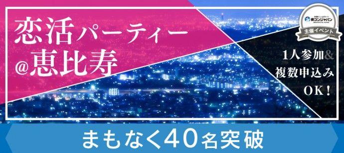 【恵比寿の恋活パーティー】街コンジャパン主催 2016年5月6日