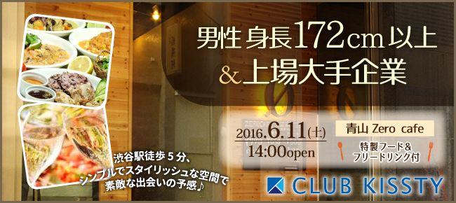 【渋谷の恋活パーティー】クラブキスティ―主催 2016年6月11日