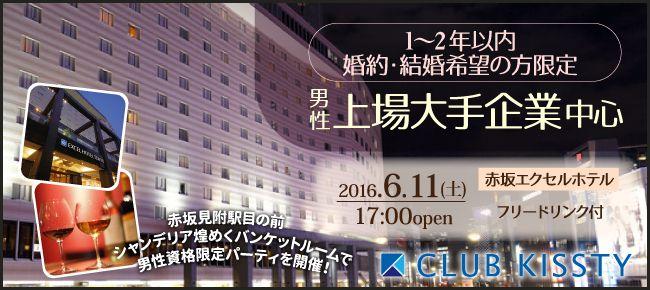 【赤坂の婚活パーティー・お見合いパーティー】クラブキスティ―主催 2016年6月11日