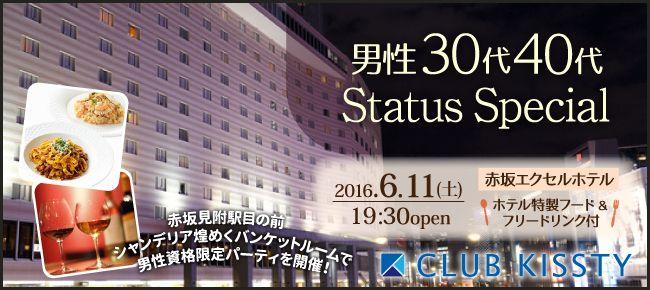【赤坂の恋活パーティー】クラブキスティ―主催 2016年6月11日