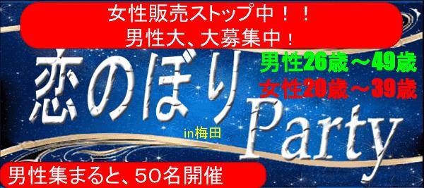 【大阪府その他の恋活パーティー】株式会社アズネット主催 2016年5月24日