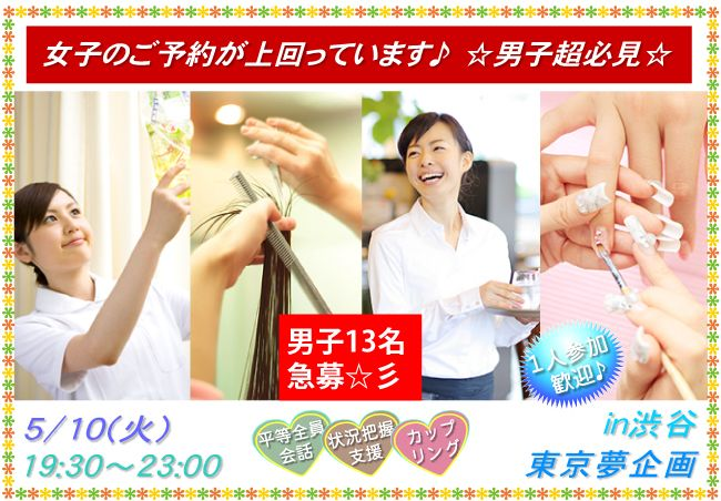 【渋谷のプチ街コン】東京夢企画主催 2016年5月10日