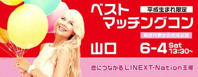 【山口のプチ街コン】LINEXT主催 2016年6月4日