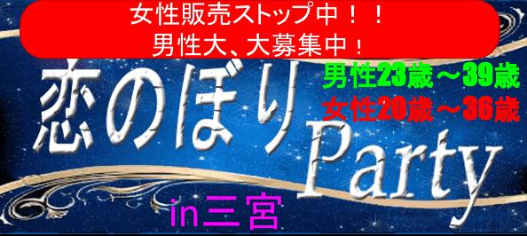 【兵庫県その他の恋活パーティー】株式会社アズネット主催 2016年5月30日