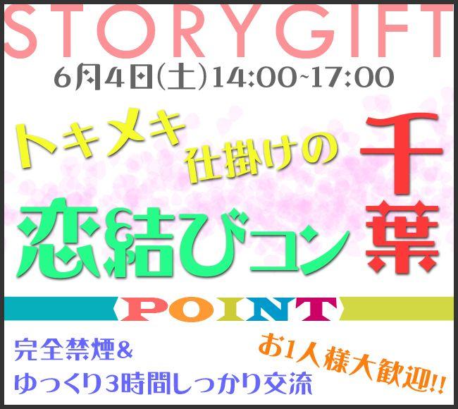 【千葉県その他のプチ街コン】StoryGift主催 2016年6月4日