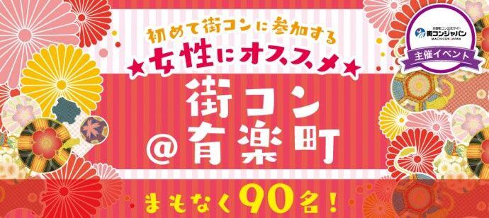 【有楽町の街コン】街コンジャパン主催 2016年5月7日