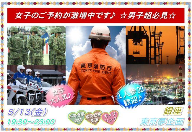 【銀座のプチ街コン】東京夢企画主催 2016年5月13日