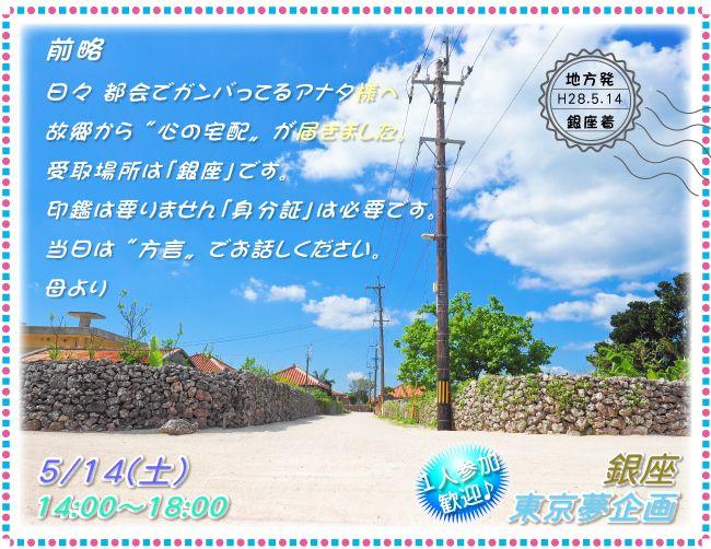 【銀座のプチ街コン】東京夢企画主催 2016年5月14日