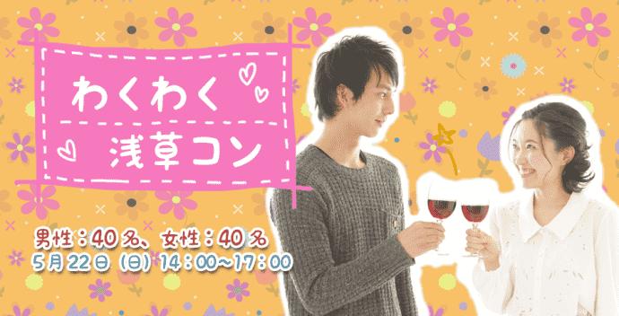 【浅草のプチ街コン】Town Mixer主催 2016年5月22日
