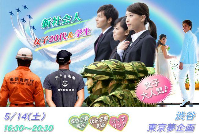 【銀座の恋活パーティー】東京夢企画主催 2016年5月14日