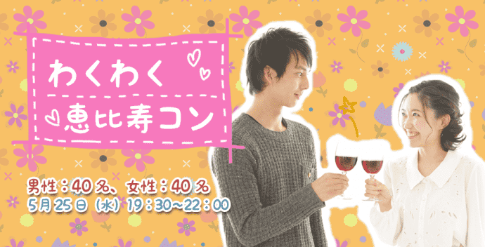 【恵比寿のプチ街コン】Town Mixer主催 2016年5月25日