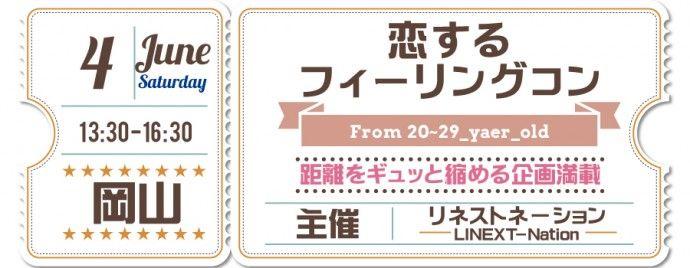 【岡山市内その他のプチ街コン】LINEXT主催 2016年6月4日