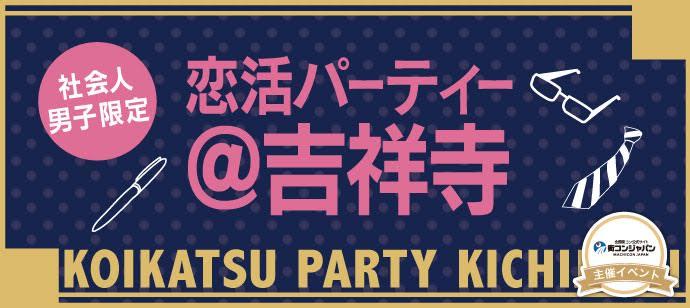 【吉祥寺の恋活パーティー】街コンジャパン主催 2016年5月15日