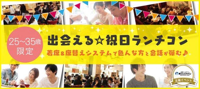 【札幌市内その他のプチ街コン】街コンジャパン主催 2016年5月3日