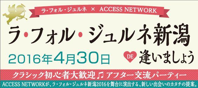【新潟県その他の恋活パーティー】株式会社アクセス・ネットワーク主催 2016年4月30日