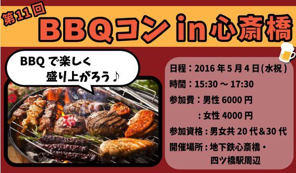 【心斎橋のプチ街コン】西岡 和輝主催 2016年5月4日