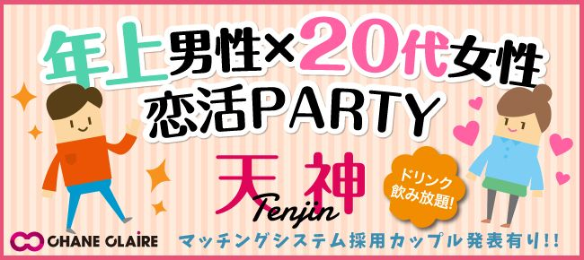 【天神の恋活パーティー】シャンクレール主催 2016年5月21日