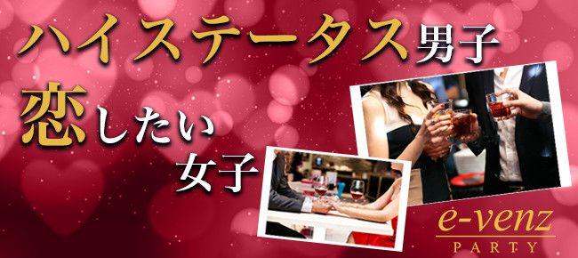 【広島県その他のプチ街コン】e-venz(イベンツ)主催 2016年5月8日