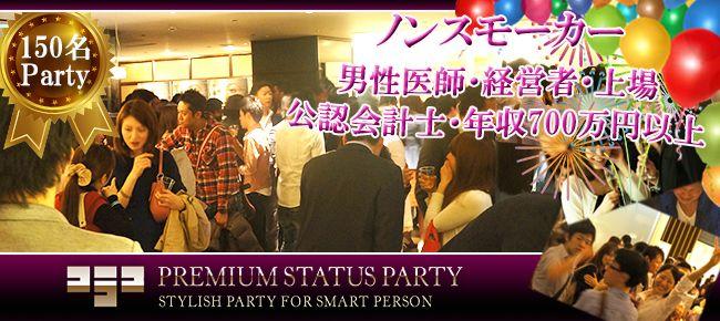 【銀座の恋活パーティー】株式会社フュージョンアンドリレーションズ主催 2016年5月6日